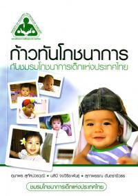 เล่มที่ 8 ก้าวทันโภชนาการกับชมรมโภชนาการเด็กแห่งประเทศไทย