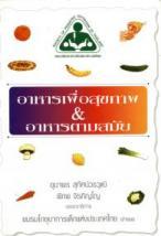 เล่ม 1 อาหารเพื่อสุขภาพและอาหารตามสมัย