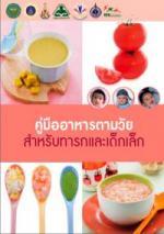 คู่มืออาหารตามวัยสำหรับทารกและเด็กเล็ก